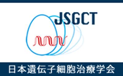JSGCT: 日本遺伝子細胞治療学会