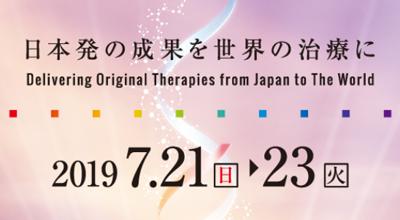 第25回日本遺伝子細胞治療学会学術集会