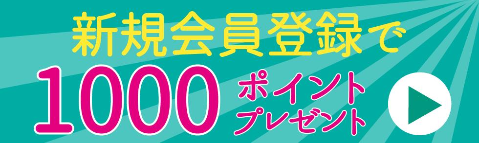 株式会社ハイマートの会員になって1000ポイントゲット!