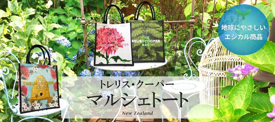 ニュージーランド発ブランド「トレリス・クーパー」が生んだ地球にやさしいエシカルなマルシェトート
